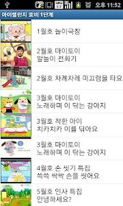 Kids Animation screenshot 2