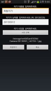 날짜 계산기 screenshot 3