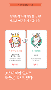 러블 - 실시간 소셜 미팅/소개팅 screenshot 1