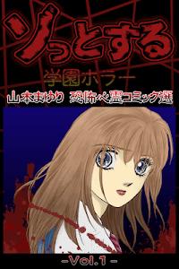 恐怖漫画山本まゆり学園ホラーコミック選Vol.1 screenshot 0