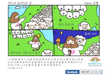 만화 성경 만화 예수 COMIC BIBLE FULL screenshot 3