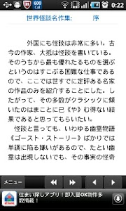 世界怪談名作集 screenshot 1