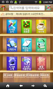 시흥시도서관 screenshot 0