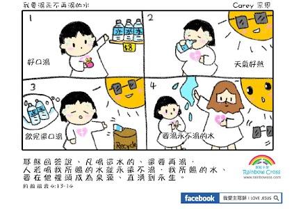 漫畫聖經 試看繁體中文 comic bible trial screenshot 1