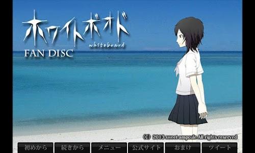 ホワイトボオドファンディスク screenshot 0