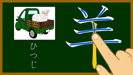 Japanese-kanji3 screenshot 5