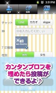 あげぽよBBS -チャットで友達募集無料掲示板- screenshot 2