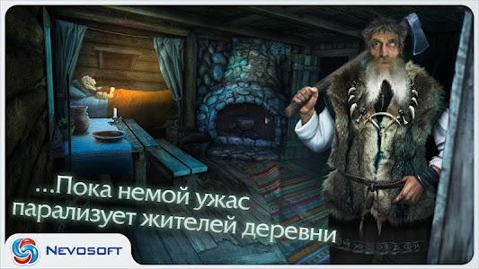 Дрожь 3: Души леса Lite screenshot 7