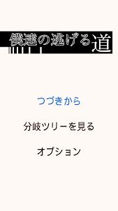 僕達の逃げる道 Lite screenshot 0