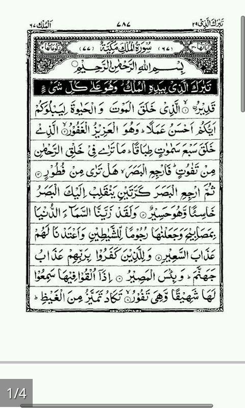 Surah Yasin Full Text