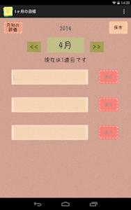 目標管理アプリ-1ヶ月の目標を立てよう! screenshot 8