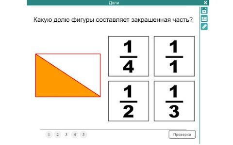Математика 4 класс ФГОС screenshot 0