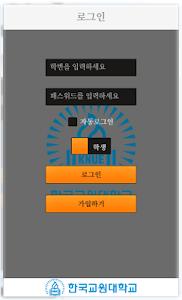 한국교원대학교 스마트교육 평가(테스트-김성식) screenshot 5