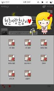 청춘 사랑고백 카카오톡 테마 screenshot 3