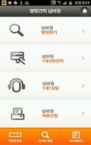 병원견적넘버원(치과,성형,안과,피부과 등) 전국병원찾기 screenshot 1