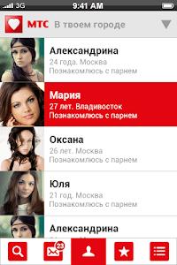 МТС Знакомства screenshot 2