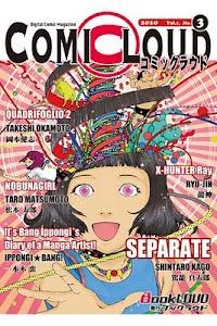 コミックラウド Vol.1 No.3 お試し版 screenshot 0