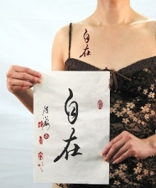 Chinese Lettering Tattoo  Chinese Letters  Do They Really Exist     Chinese Letters Tattoo