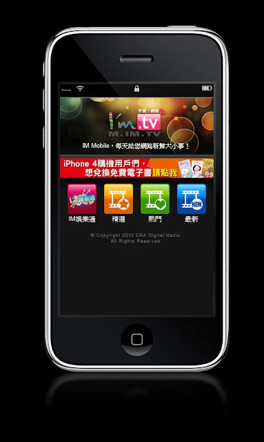 IMTV iphone版