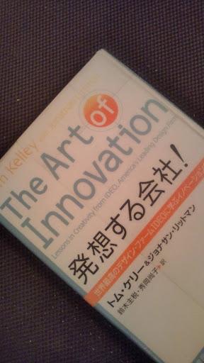 発想する会社! — 世界最高のデザイン・ファームIDEOに学ぶイノベーションの技法