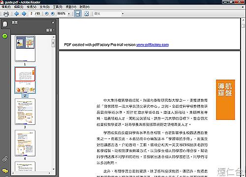 Adobe Reader 8-1