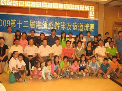 第十二屆港清盃游泳友誼邀請賽在清遠夢幻水城舉行