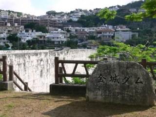 ダム銘碑と堤体を望む