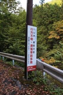 「行方不明・滑落事故多発」看板