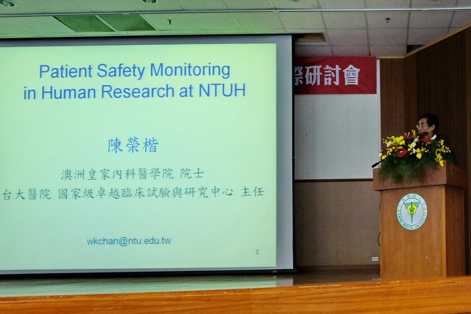 長庚分子影像 - 2010 臨床試驗受試者安全之新進展國際研討會