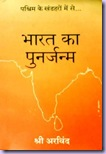 Vrihattara bhaarat