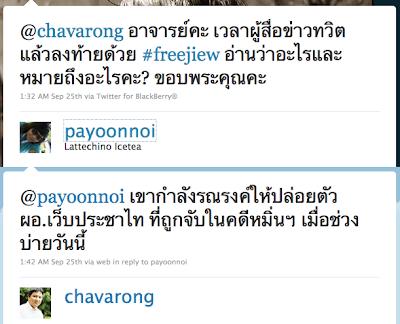 @chavarong คุยกับ @payoonnoi