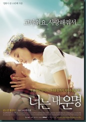 You_Are_My_Sunshine_film_poster