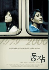 Ditto_film_poster