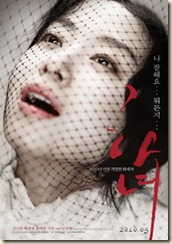 The_Housemaid_Korean_Movie_2010_3916_poster