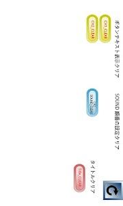 学校行事 for 放送係 screenshot 5
