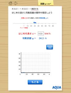 関数y=ax2 さわってうごく数学「AQUAアクア」 screenshot 9