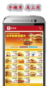美食優惠,台灣(麥當勞,肯德基,漢堡王,星巴克,Costco screenshot 2