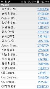 香港電召Call車 - 全港最快最齊客貨車、的士台搜尋器 screenshot 2