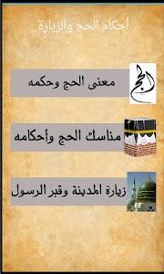 مسجات العيد و مناسك الحج screenshot 2