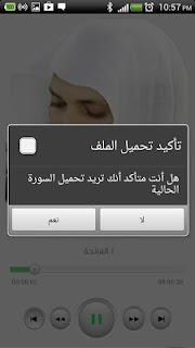 القرآن الكريم - ماهر المعيقلي screenshot 05