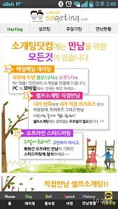 소개팅닷컴 screenshot 3