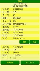 Keiba Book screenshot 2