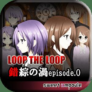 LOOP THE LOOP【4】 錯綜の渦ep.0