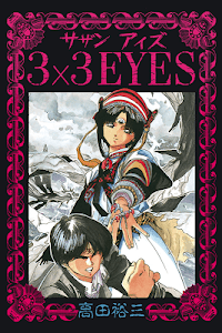 3×3EYES -サザンアイズ- (無料マンガ) screenshot 0