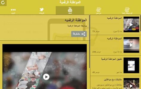 المواطنة الرقمية screenshot 6