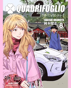 クアドリフォリオ・ドゥーエ Vol.8 (日本語のみ) screenshot 10