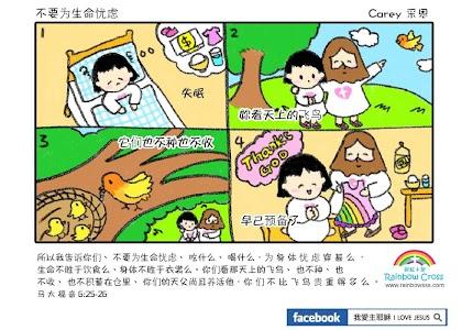 漫画圣经 耶稣 Comic Bible 简体试看版 screenshot 10