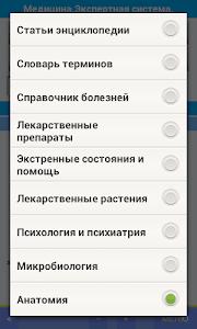 Медицина. Экспертная система. screenshot 1