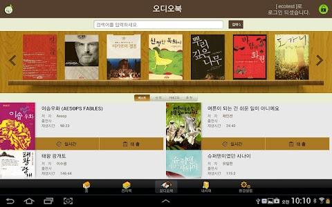 책 읽는 도시 인천 for tablet screenshot 2