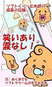 ソフトくりーむ太郎【育成ゲーム】 screenshot 0